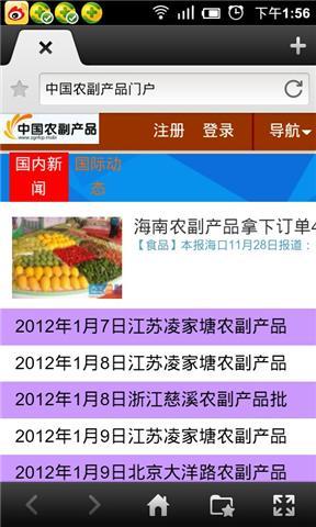 中国农副产品门户