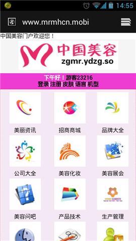 中国美容门户客户端