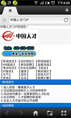 中国人才门户客户端