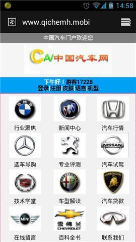 中国汽车门户客户端