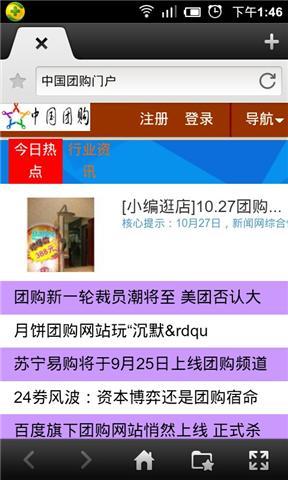 【免費工具App】中国团购门户-APP點子