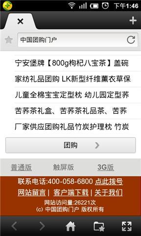 中国团购门户