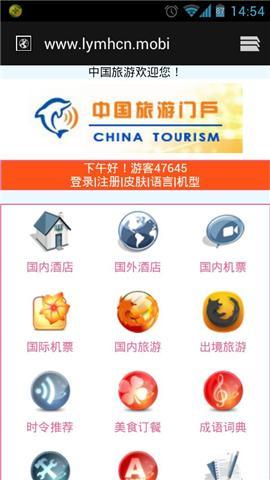 中国旅游门户客户端