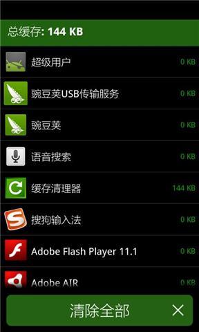 缓存清理器 工具 App-癮科技App