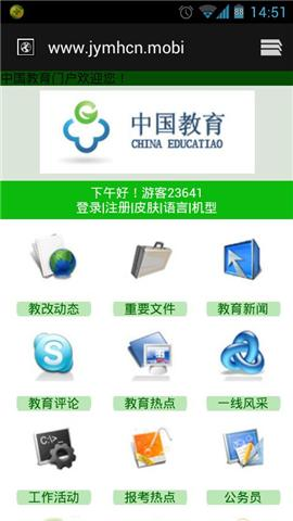 中国教育门户客户端