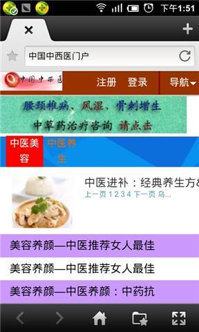 中国中西医门户