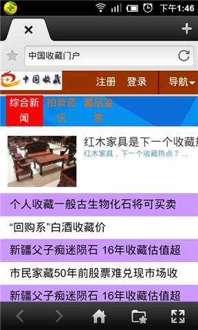 免費工具App|中国收藏门户|阿達玩APP