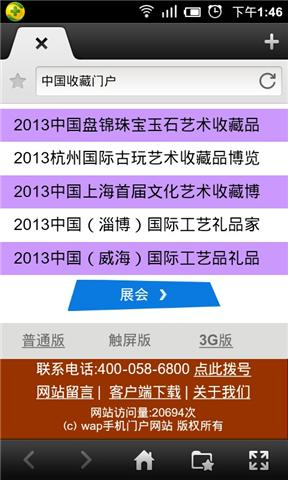 中国收藏门户