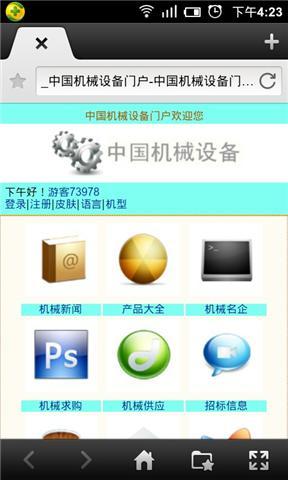 【免費工具App】中国机械设备门户-APP點子