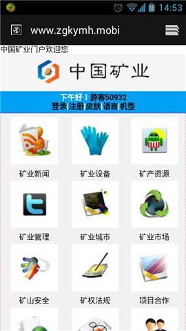中国矿业门户客户端
