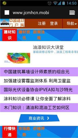 中国建材门户客户端