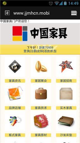 中国家具门户客户端
