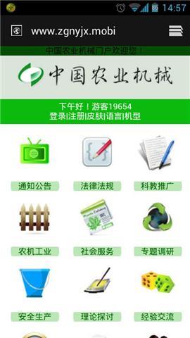 中国农业机械门户