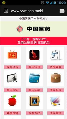 中国医药门户客户端
