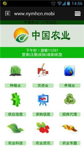 中国农业门户客户端