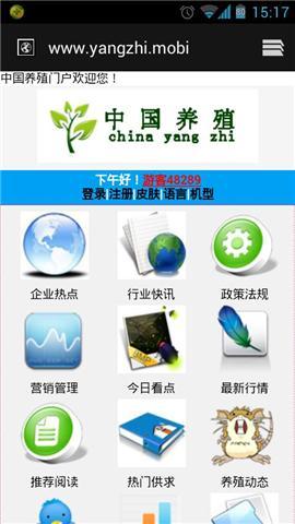 中国养殖门户客户端