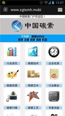 中国碳素门户客户端