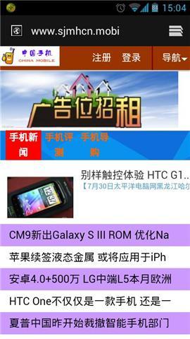 中国手机门户客户端