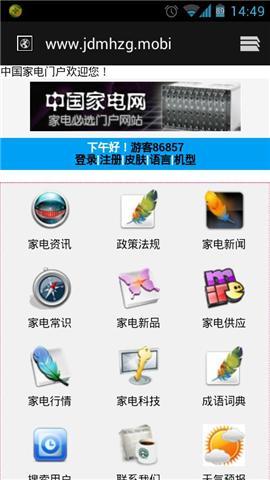 中国家电门户客户端