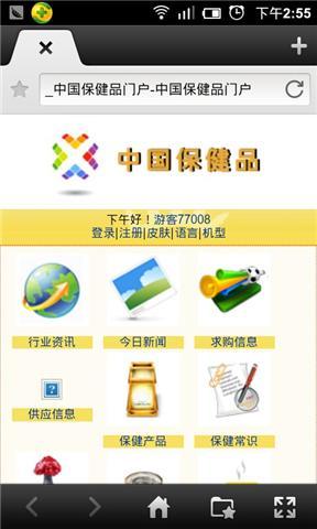 中国保健品门户