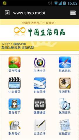 中国生活用品门户