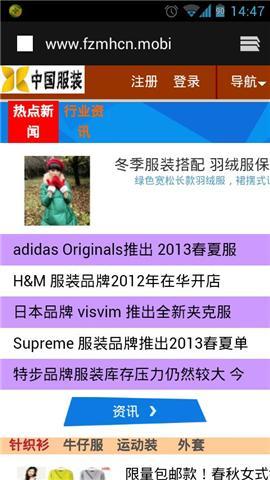 中国服装门户客户端