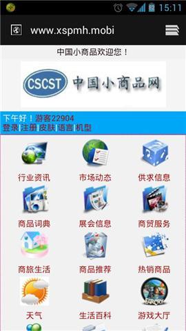 中国小商品门户