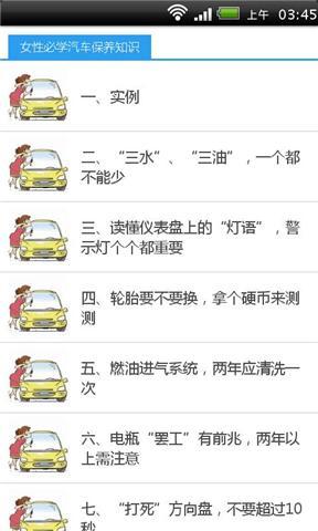 必学汽车保养知识 書籍 App-癮科技App