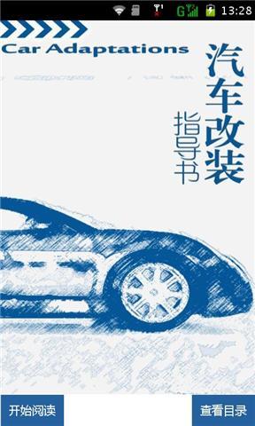 全球汽車改裝資訊的微博- 微博台灣站