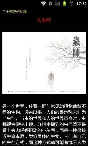 疗伤系动画 書籍 App-愛順發玩APP