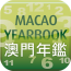 澳門年鑑 Yearbook