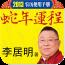 李居明2013蛇年运程集合版