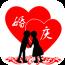 中国婚庆客户端