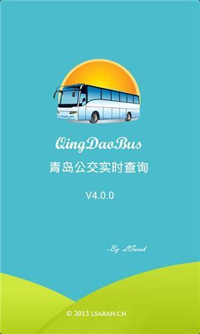 青岛公交实时查询系统