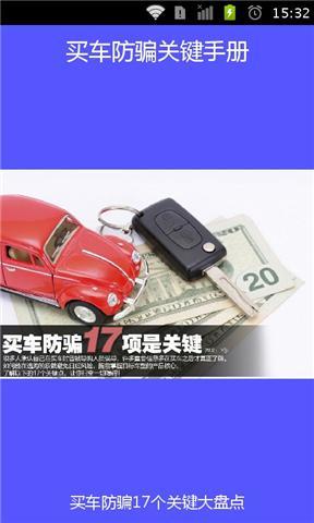 买车防骗关键手册