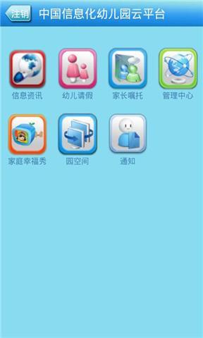 幼儿园云平台 教育 App-愛順發玩APP