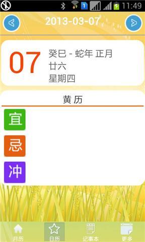 陸拓資訊 萬年曆/行事曆/月曆 Free Online Calendar