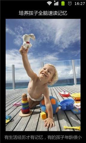 培养孩子全脑速读记忆