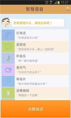 智慧语音 工具 App-癮科技App