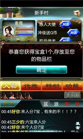冒泡社区幻想三国 名城 安卓版 安卓手机游戏