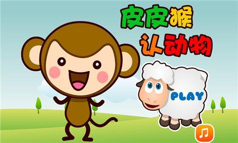 皮皮猴认动物 教育 App-癮科技App