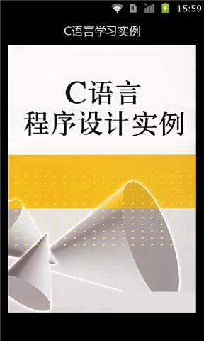 C语言学习实例