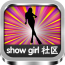 show girl 社区