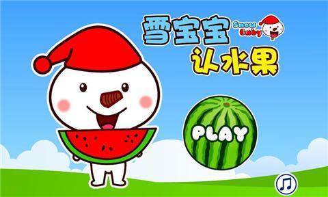 幼儿早教-认水果 教育 App-愛順發玩APP