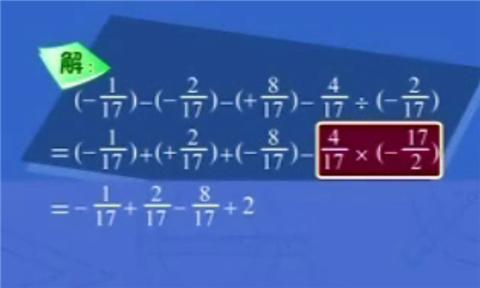 七年级数学