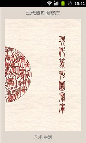 现代书法篆刻图案库
