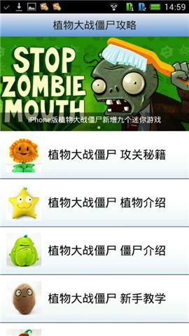 玩書籍App|植物大战僵尸攻略免費|APP試玩