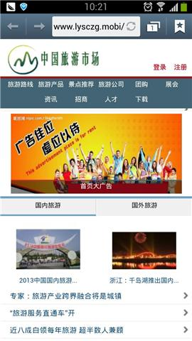 中国旅游市场门户