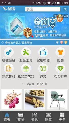 会商宝手机客户端 工具 App-癮科技App