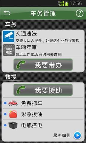 中国人寿.成e行 書籍 App-愛順發玩APP